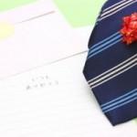父の日のプレゼントでvipな上司に贈るネクタイとメッセージの文例