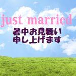 暑中見舞い 結婚