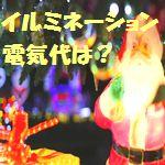 クリスマスイルミネーション 電気代