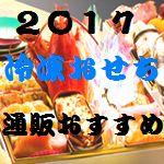 2017冷凍おせちの通販情報!おすすめの人気ショップをご紹介♪
