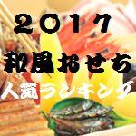 2017楽天の和風おせち☆人気ランキング☆ベスト6!