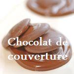 クーベルチュールチョコレートとは