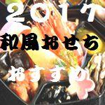 2017楽天で人気の和風おせち♪おすすめ6選!