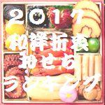 2017楽天の和洋折衷☆人気ランキング☆ベスト7!