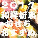 2017楽天で人気の和洋折衷おせち♪おすすめ7選!