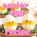 イースターエッグを使った簡単!卵料理レシピ♪
