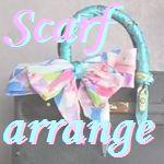 バッグにスカーフを結んでアレンジ♪色々な巻き方を動画でレッスン