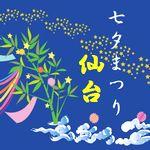 七夕祭り 仙台