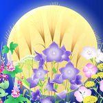 お月見 秋の七草