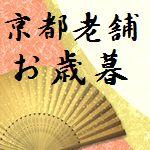 お歳暮 京都 人気