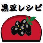 おせち 黒豆 レシピ 簡単