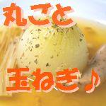 新玉ねぎ 丸ごと レシピ 人気
